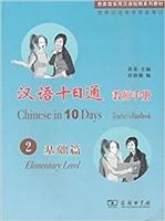 汉语十日通·教师手册·2基础篇