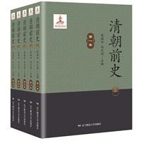 清朝前史(共5册)