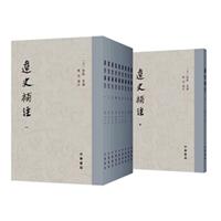 辽史补注(全10册)