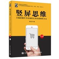 竖屏思维:大幅度提升手机端转化率的逻辑和方法(全彩)