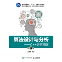 算法设计与分析――C++语言描述(第3版)