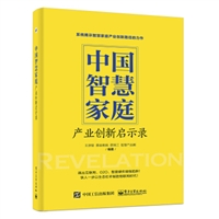 中国智慧家庭――产业创新启示录