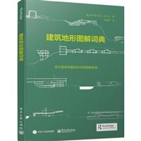 建筑地形图解词典