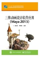 三维动画设计软件应用(Maya 2013)