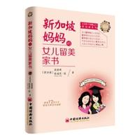 新加坡妈妈的女儿留美家书