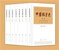 中国战争史(共八卷)