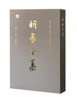 明画全集(第二十卷 )
