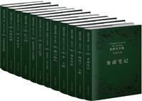 史铁生全集典藏版(套装共12册)