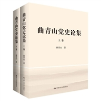 曲青山党史论集(套装上下卷)