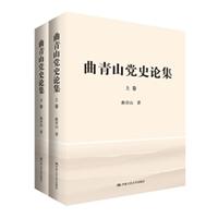 曲青山党史论集(套装上下卷)(精装)