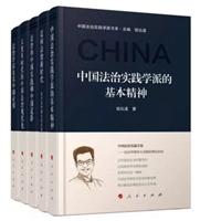 中国法治实践学派书系