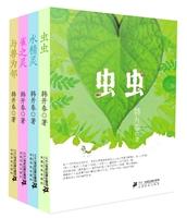 少年与自然(4册)