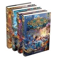 幻影游船1-4(套装共4册)