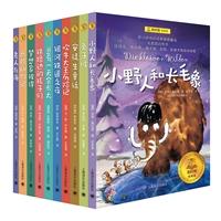 夏洛书屋·经典版(套装共10册)