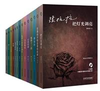 中国当代著名女作家大系