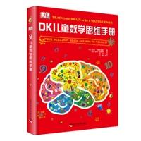 DK鍎跨鏁板鎬濈淮鎵嬪唽 [7-10宀乚