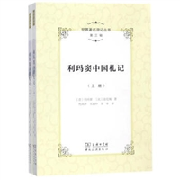 世界著名游记丛书(第三辑)--利玛窦中国札记(全2册)