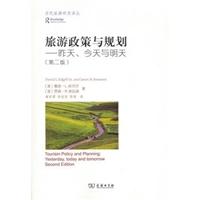 旅游政策与规划:昨天、今天与明天(第二版)
