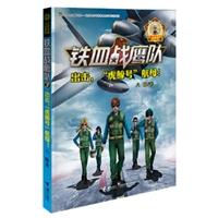 """铁血战鹰队系列3:出击,""""虎鲸号""""航母!"""