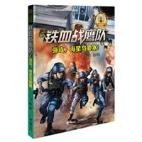 铁血战鹰队系列4:强攻,海星岛要塞!