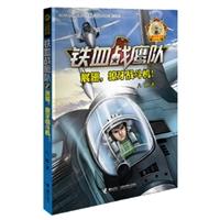 铁血战鹰队系列2:展翅,獠牙战斗机!