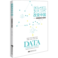 数据改变中国:首席数据官沙龙群志