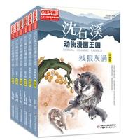 中国卡通《儿童文学》名家典藏--沈石溪动物漫画王国(全6册)