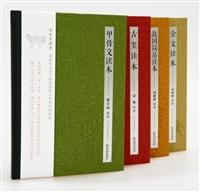 古文字读本丛书(全4种)
