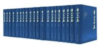 章太炎全集(全17种20册)