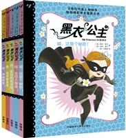黑衣公主(全系列共5册)