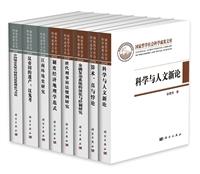 国家哲学社会科学成果文库