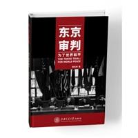 东京审判:为了世界和平