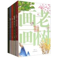 老树画画·四季集锦