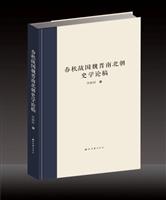 春秋战国魏晋南北朝史学论稿