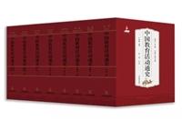 中国教育活动通史(8卷)