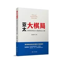 亚太大棋局:急剧变化的亚太与我国的亚太方略