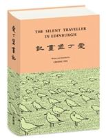 爱丁堡画记(精装全彩双语本)