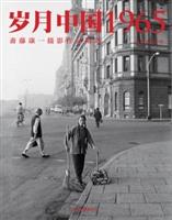 岁月中国1965——斋藤康一摄影作品精选