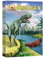 侏罗纪的暴龙