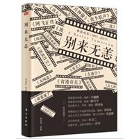 别来无恙:香港电影 (1997-2017)
