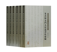 朱熹师友门人往还书札汇编(套装共6册)