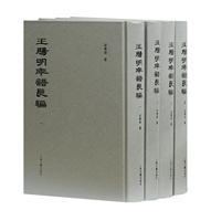 王阳明年谱长编(全四册)