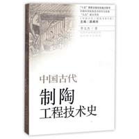 中国古代制陶工程技术史