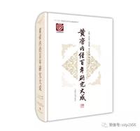 黄帝内经百年研究大成(精装)