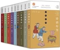 诗说中国丛书(共九卷)