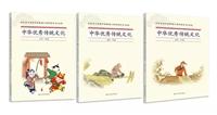 中华优秀传统文化(3册)
