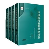 中国药用植物原色图鉴(套装共4册)