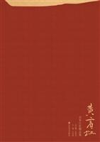 百年巨匠·精品集-黄宾虹