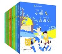 拼音王国·名家经典书系(套装共10册)