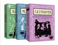 台湾儿童文学馆·理论馆
